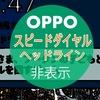 【OPPO】ロック画面のヘッドライン・スピードダイヤルを非表示にする