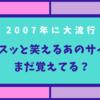 【2007年に大流行】クスッと笑えるあのサイトまだ覚えてる?【懐かしすぎる】