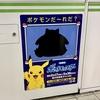 「ポケモンだ~れだ?」JR山手線に、アニメ新番組「ポケットモンスター」広告