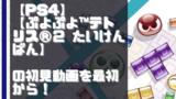 【初見動画】PS4【ぷよぷよ™テトリス®2 たいけんばん】を遊んでみての評価と感想!