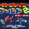 【ゲーム】私たちの青春SFC『スーパーチャイニーズワールド』シリーズとは何だったのか。3作品。