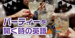 【「パーティーを開く」は英語で何と言う?】