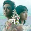 菅田将暉と小松菜奈。2人の相性が最高な映画「糸」のネタバレありの解説、感想