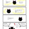 昨日は黒猫感謝の日でショックを受けたのは・・・