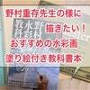 野村重存先生みたいに描きたい!おすすめの水彩画の塗り絵付き教科書本