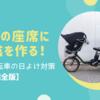 子供乗せ自転車の日よけ対策を手作りして夏を乗り切る!【完全版】