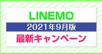 LINEMO(ラインモ) キャンペーン解説~PayPay1万円 or 3千円もらえる