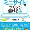 ブログ5か月間でGoogleAdsense1万円稼いだ方法と振り返り