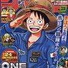 週刊少年ジャンプ2021年33・34号の感想