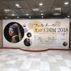 PT フェルメール展(そごう横浜)を見に行ってくる!(2018年08月16日)