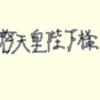 『ゴーマニズム宣言 天皇論』(小林よしのり)で、天皇について学ぶってことで、よろしくて?