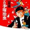 残念な話…「釣りキチ三平」の矢口高雄氏は、漫画執筆を引退していた。1939年生まれ、年齢的には自然とはいえ…
