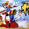 思い出のアニメ ジャパニメーション編18 タツノコプロ作品4 ヤッターマン