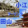 成田山と香取で御朱印ツーリング