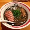 【今週のラーメン1637】 らーめん田 (東京・西大井) 鶏黒