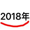 2018年の目標について