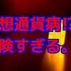 仮想通貨(暗号通貨)11/5 ADAホールドビットコイン高値更新