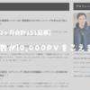ついにブログが月間1万PVに到達したので堂々とブログについて書いてみる!!