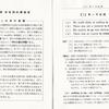 伊藤和夫『新英文解釈体系』(1964)を読む(11)