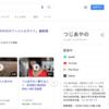 いつの間にか豊崎愛生さん画像がなくなっているGoogle