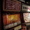 日式中華汚ミシュラン的には、最高峰のひとつかもしれない。小田原「日栄楼」