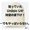 「ルメールはなぜヒートテックで作ったのか…。」ユニクロ・GU新作&セールレビュー(17/12/15〜12/21)