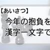 【あいさつ】今年の抱負を漢字一文字で