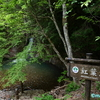 もう一つの横谷峡≪#4≫  ― 「紅葉滝(もみじたき)」 ―