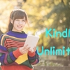 【体験レビュー】kindle unlimited(キンドル アンリミテッド)の良いとこ悪いとこ!