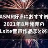 2021年8月発売のDLsite新作音声作品まとめ②【おすすめASMR】