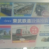 TOBU 東武鉄道設備投資総額345億円2017年度