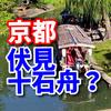 坂本 龍馬だけでない!?伏見で歴史探索しながら歩く京都観光。