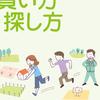 家族のイラスト/パンフレット表紙