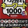 書評『バカ売れキーワード1000』