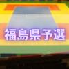 【勝利の夢見心地】ドッジボール!全国大会福島県予選
