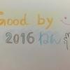 さようなら、2016年。