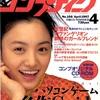 【1997年】【4月号】コンプティーク 1997.04
