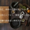 【札幌】3/15ファッション×薬膳で「自分に似合う」を見つける講座を開催します
