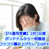 【FX運用実績】2月1日週 ポンドドルから一時撤退 コツコツ積み上げたい【is6FX】