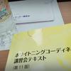 ホワイトニングコーディネーター/ひまわり歯科 2016/12/7