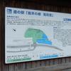 道の駅:早風の郷 風和里(愛媛県松山市)