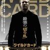 『ワイルドカード』(2018-1-27)