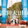 【常陸太田】日本一のバンジージャンプ!蕎麦と、うどんと、ときどき道の駅