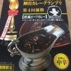 今日のカレー エスビー 神田カレーグランプリ 第4回優勝 100時間カレーB&R