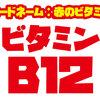 【ビタミン】ビタミンB12について解説