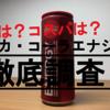【2019年版】新発売!美味しいの?噂のコカ・コーラのエナジードリンクの味などを徹底調査!