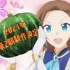 乙女ゲームの破滅フラグしかない悪役令嬢に転生してしまった… 第12話(終) 雑感 2期はカタリナ農場も継続でね。