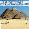 エジプトで過ごす秋の休暇!エティハド航空とカタール航空のA380乗り比べ各駅停車の旅