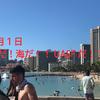 8月1日にBitcoinに何が起こるのか!?【考察含む】