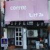 COFFEEしげみ/愛知県名古屋市